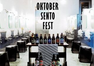 「OKTOBER SENTO FEST」は終わりましたが!